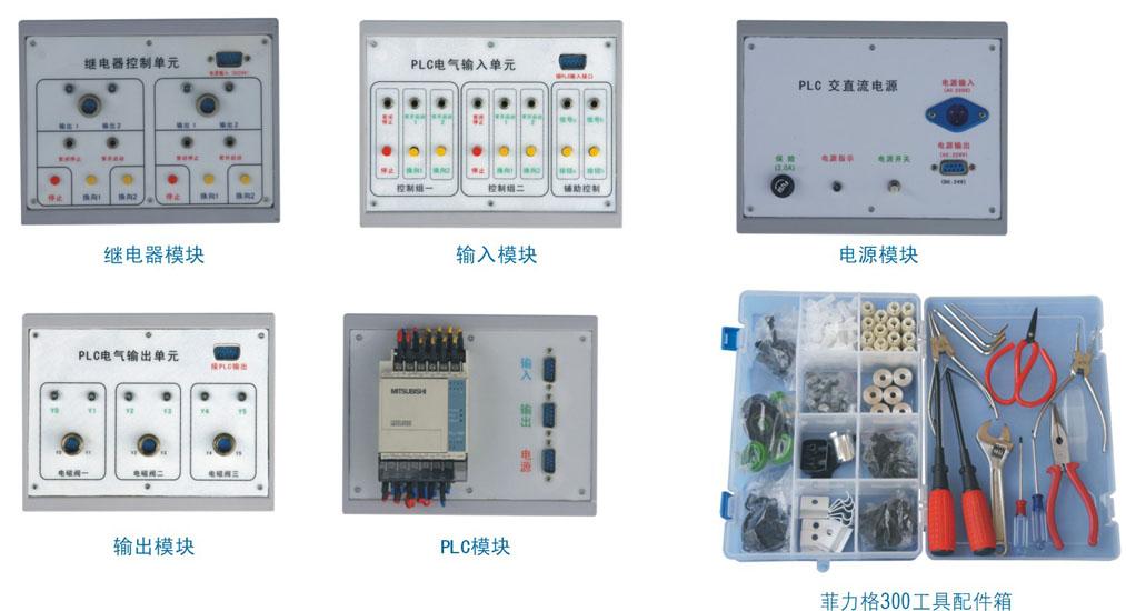 铝槽式铁桌液压plc控制实验台