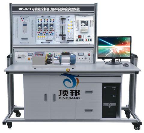 可编程控制器、变频调速综合实验装置(网络型)