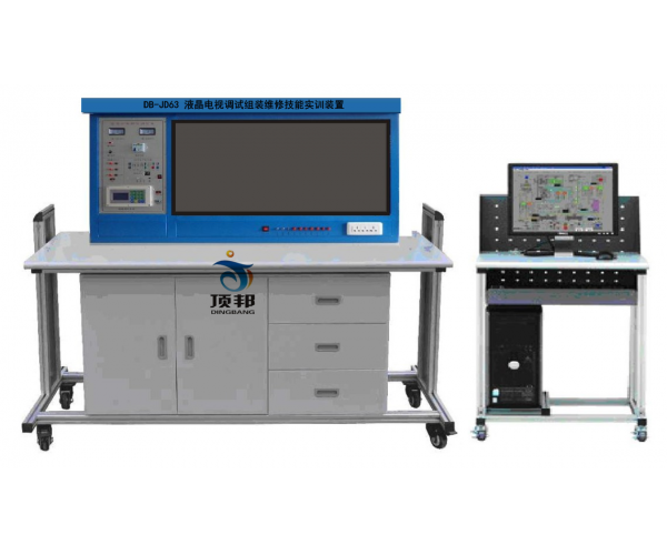 液晶电视调试组装维修技能实训装置