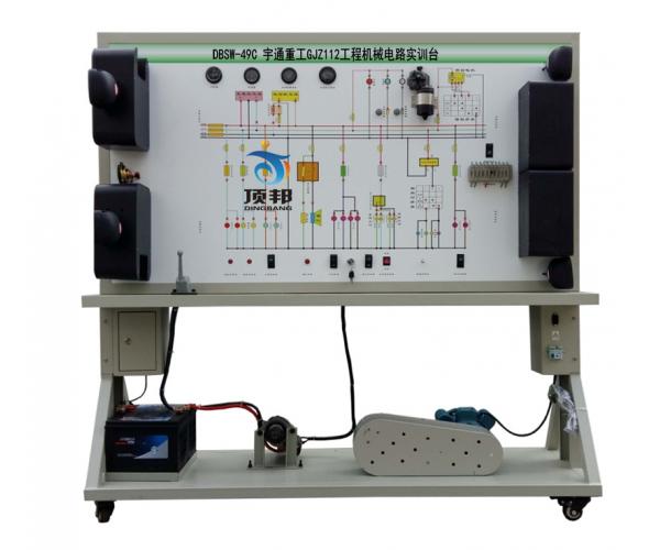 宇通重工GJZ112工程机械电路实训台