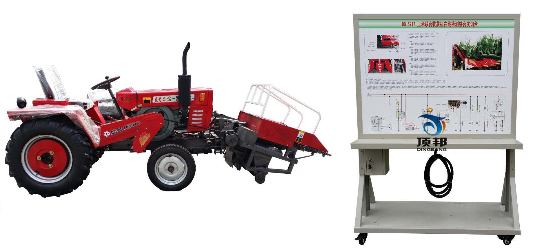背负式玉米联合收获机在线检测综合实训台